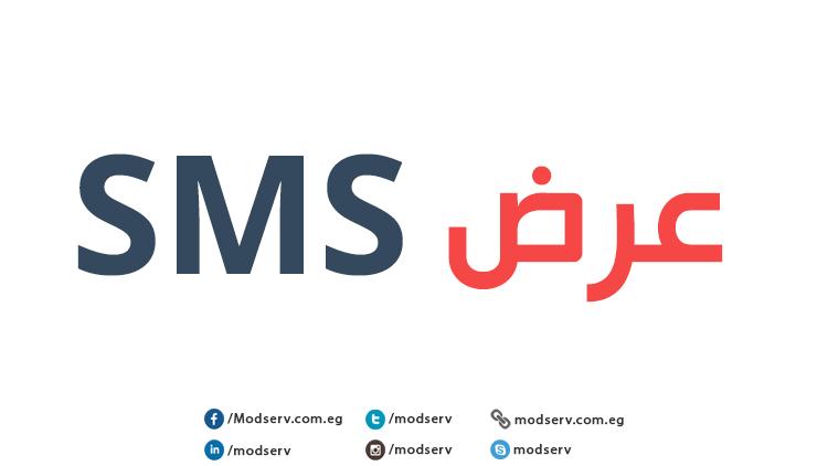 خدمة الرسائل القصيرة SMS من مود سيرف بـ21 قرش