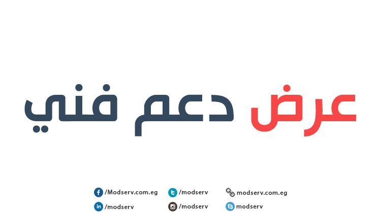 عروض حماية السيرفرات من مود سيرف